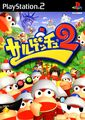 Ape Escape 2 JAP Cover.jpg