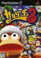 Ape Escape 3 JAP.jpg