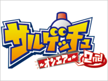 Saru Get You ~On Air~ 2nd Logo