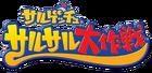Ape Escape SaruSaru Big Mission