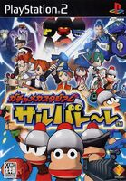 Ape Escape Pumped Primed Japan Cover