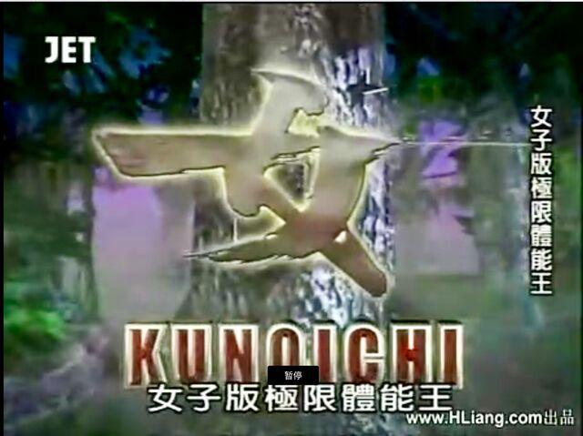 File:Kunoichilogo.jpg