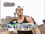 Yamada Katsumi FAMILY VIKING 3