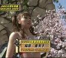 Inada Ayako