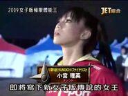Komiya Rie KUNOICHI 8