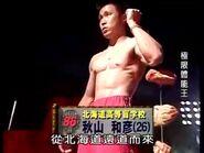 Akiyama Kazuhiko SASUKE 4