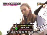 Tanaka Maho KUNOICHI 8