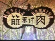 KinnikuBanzuke1999Logo