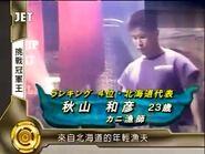 Akiyama Kazuhiko Quick Muscle