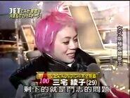 Miyake Ayako KUNOICHI 5