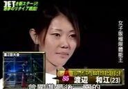 Watanabekazue
