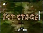 1st STAGE S4