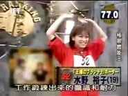 Mizuno Yuko SASUKE 8
