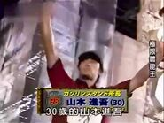 Yamamoto Shingo SASUKE 14