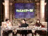 Mine Furutachi Kanda Kinniku Banzuke 1996