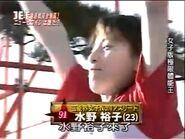 Mizuno Yuko KUNOICHI 5