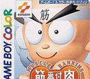 Kinniku Banzuke GB 2 - Mokushi Semassuru Champion