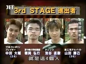 SASUKE 10Third Stage