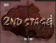 2nd STAGE S4