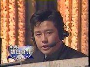 Hatsuta Keisuke Celebrity Sportsman No1 1999