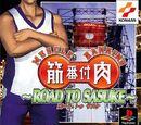 Kinniku Banzuke - Road to Sasuke