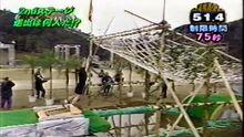 Iketani's Jump Hang SASUKE 5
