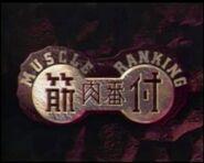 KinnikuBanzuke1995Logo