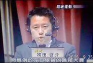 Hatsuta Keisuke Pro Sportsman No1 2008