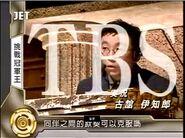 Furutachi Ichiro Seesaw 60