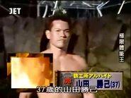 Yamada Katsumi SASUKE 12