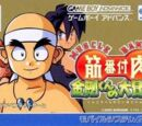 Kinniku Banzuke - Kongou-Kun no Daibouken