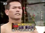 Yamada Katsumi SASUKE 10