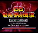 BS Zelda no Densetsu: Inishie no Sekiban