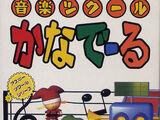 Ongaku Tsukūru: Kanadēru