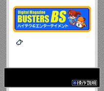 BSBustersDigitalMagazine