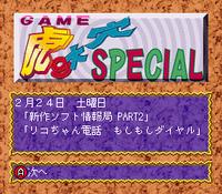 GameToranoOoanaSpecial2-24-96