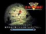 BS Zelda no Densetsu