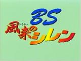 BS Fuurai no Shiren: Surara wo Sukue