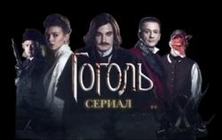 Gogol-series-char