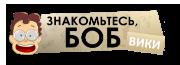Лого Знакомьтесь, Боб вики