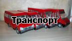 Ico transport