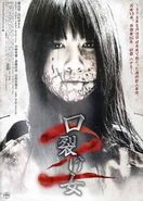 Kuchisake-onna Film 2