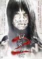 Kuchisake-onna Film 2.jpg