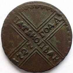 Russische Münze