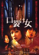 Kuchisake-onna Film 1
