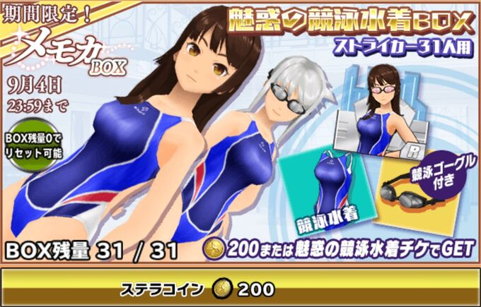 Enchanted Swimsuit Gacha