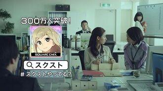 【スクストTVCM】オフィス篇