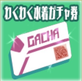 File:Swimsuit gacha ticket.jpeg