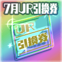 File:UR Voucher.png