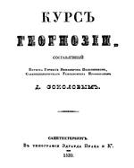 Geognosia-russia-1839